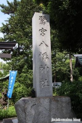 鷺宮八幡神社(中野区白鷺)2