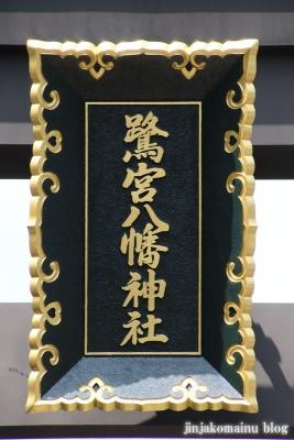 鷺宮八幡神社(中野区白鷺)5