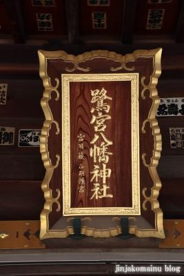 鷺宮八幡神社(中野区白鷺)21