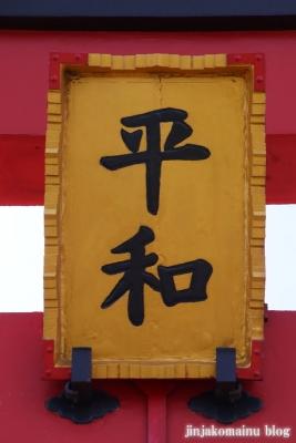 旧穴守稲荷神社大鳥居(大田区羽田空港)3