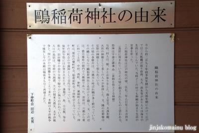 鷗稲荷神社(大田区羽田)8