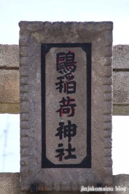 鷗稲荷神社(大田区羽田)3