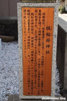 鷗稲荷神社(大田区羽田)4