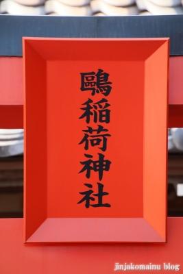 鷗稲荷神社(大田区羽田)10