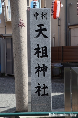 中村天祖神社(大田区本羽田)3