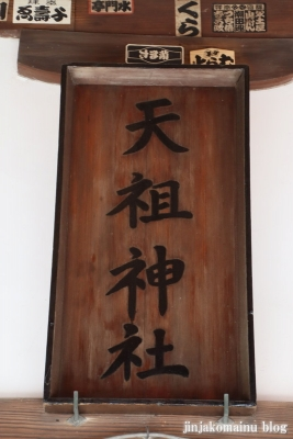 中村天祖神社(大田区本羽田)4