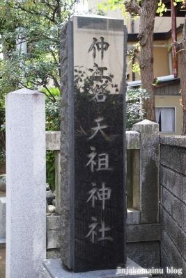 東中江名天祖神社(大田区西糀谷)2