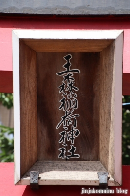 王森稲荷神社(大田区大森東)3