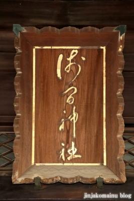 大森浅間神社(大田区大森西)4