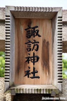 大森諏訪神社(大田区大森西)4
