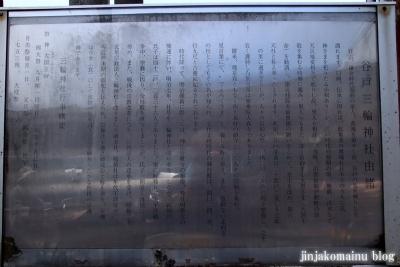 谷戸三輪神社(大田区大森西)2