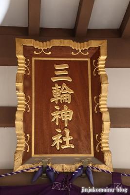 谷戸三輪神社(大田区大森西)4