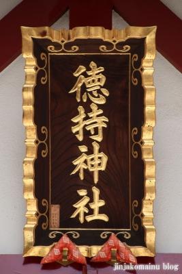 徳持神社(大田区池上)9