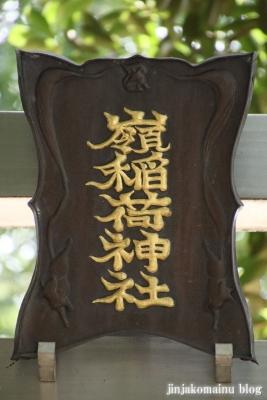 嶺稲荷神社(大田区西嶺町)3