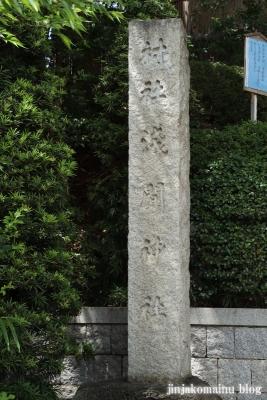 多摩川浅間神社(大田区田園調布)2