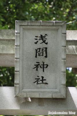 多摩川浅間神社(大田区田園調布)6