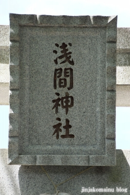 多摩川浅間神社(大田区田園調布)12