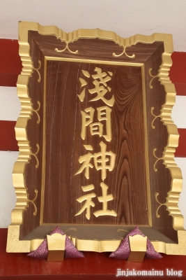 多摩川浅間神社(大田区田園調布)14