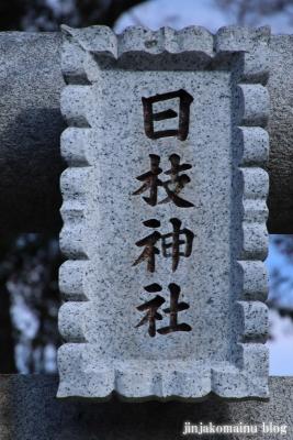 日枝神社(八王子市大和田町)3