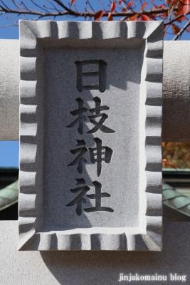 日枝神社(八王子市大和田町)9