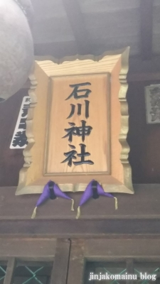 石川神社(大田区石川町)3