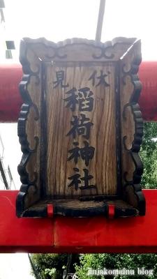旗の台伏見稲荷神社(品川区旗の台)2