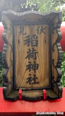 旗の台伏見稲荷神社(品川区旗の台)5