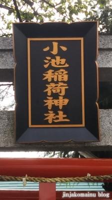 小池稲荷神社(大田区上池台)3