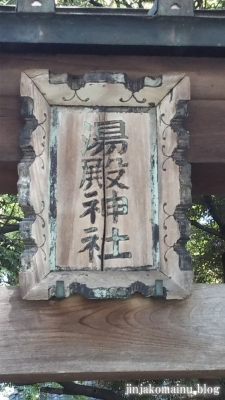 湯殿神社(大田区南馬込)2