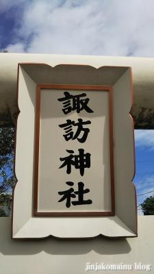 馬込諏訪神社(大田区東馬込)3