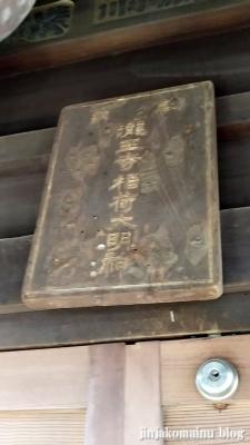 滝王子稲荷神社(品川区大井)7