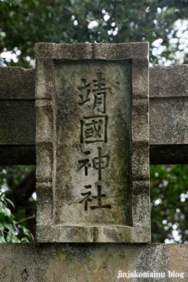靖国神社(土佐清水市足摺岬)2