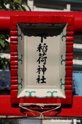 下稲荷神社(墨田区墨田)3