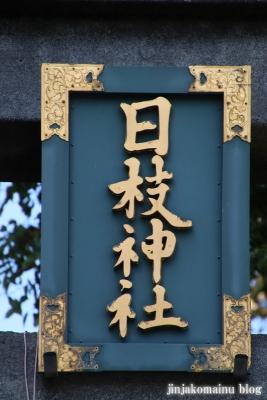 日枝神社(墨田区八広)4