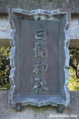 東墨田白髭神社(墨田区東墨田)2