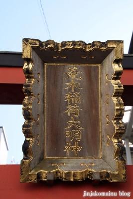 荒木稲荷(江戸川区平井)3