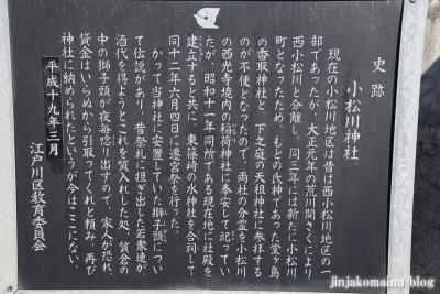 小松川神社(江戸川区小松川)2