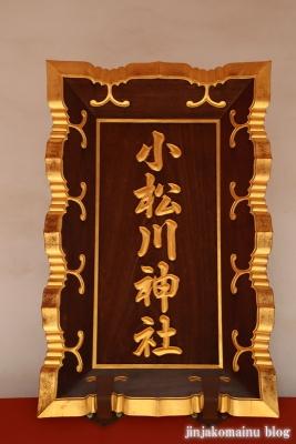 小松川神社(江戸川区小松川)6