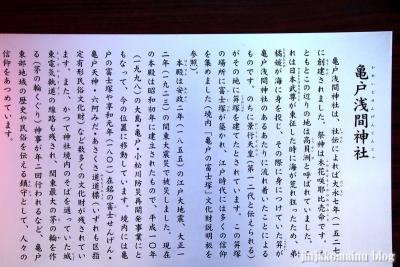 亀戸浅間神社(江東区亀戸)6