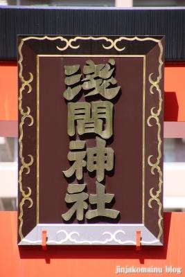 亀戸浅間神社(江東区亀戸)4