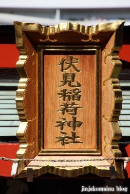 伏見稲荷神社(江東区大島)2
