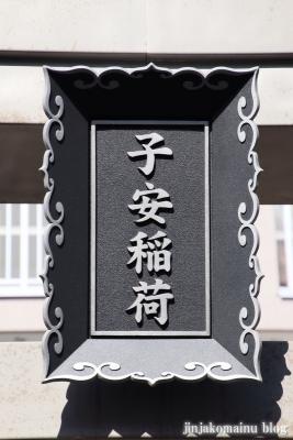 子安稲荷神社(江東区大島)2