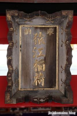 猿江稲荷社(江東区猿江)5