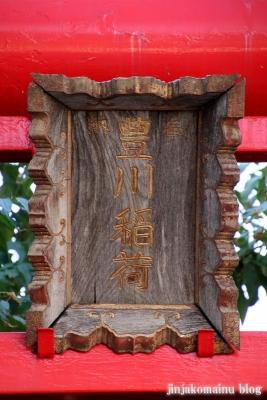 豊川稲荷大明神(江東区猿江)2