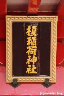 榎稲荷神社(墨田区立川)7