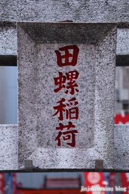 田螺稲荷神社(墨田区江東橋)2