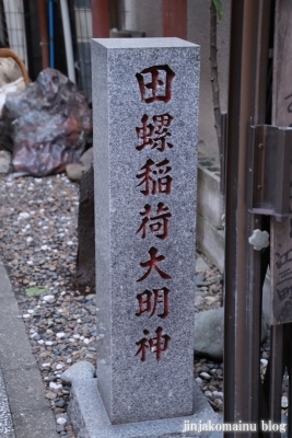 田螺稲荷神社(墨田区江東橋)3