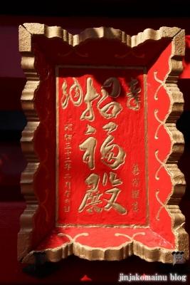 招福稲荷神社(墨田区江東橋)3