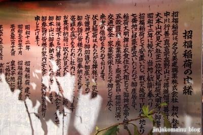 招福稲荷神社(墨田区江東橋)9