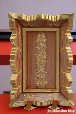 鎮守稲荷神社(墨田区江東橋)3